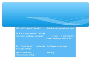 1) Тудың өлшемі қандай?  Ені-1 метр,ұзындығы-2 метр  2) Жаңа мемлекеттік ә