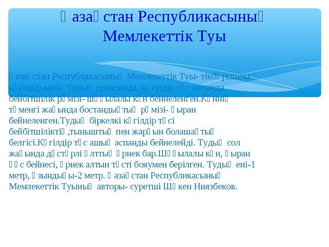 Қазақстан Республикасының Мемлекеттік Туы- тікбұрышты көгілдір мата. Тудың ор...