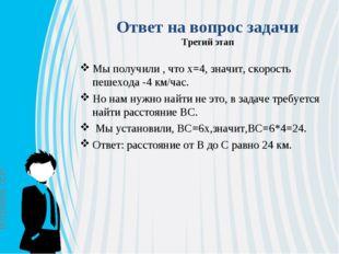 Ответ на вопрос задачи Третий этап Мы получили , что х=4, значит, скорость пе