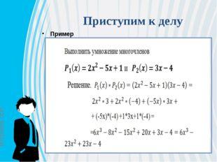 Приступим к делу Пример © free-ppt-templates.com