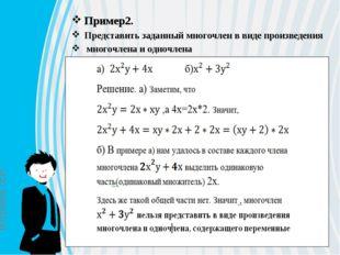 Пример2. Представить заданный многочлен в виде произведения многочлена и одно