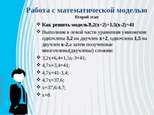 Работа с математической моделью Второй этап Как решить модель? Выполним в лев