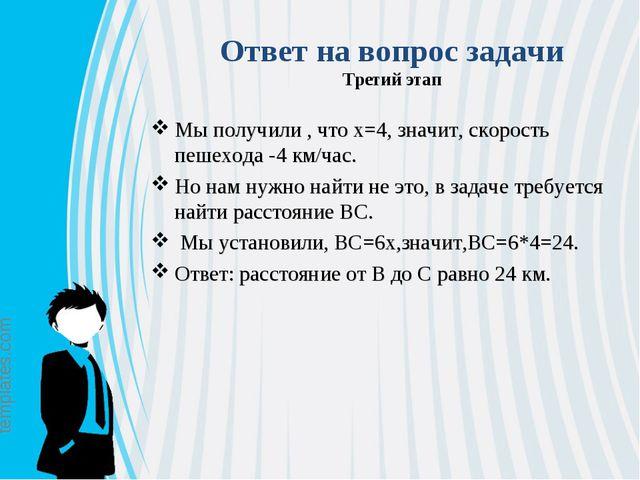 Ответ на вопрос задачи Третий этап Мы получили , что х=4, значит, скорость пе...