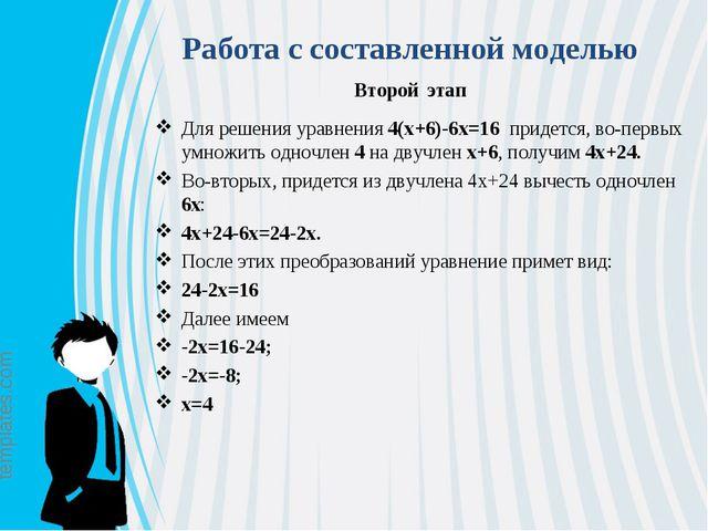 Работа с составленной моделью Второй этап Для решения уравнения 4(х+6)-6х=16...