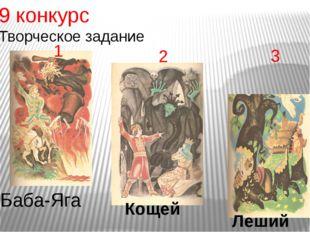9 конкурс Творческое задание 2 3 Баба-Яга Кощей Леший 1