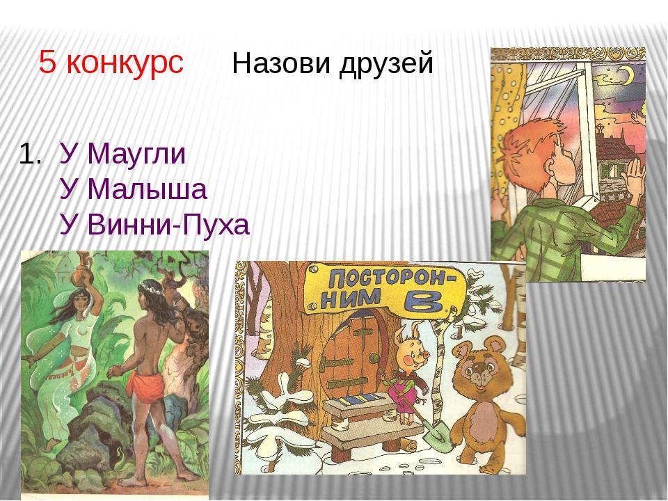 5 конкурс Назови друзей У Маугли У Малыша У Винни-Пуха