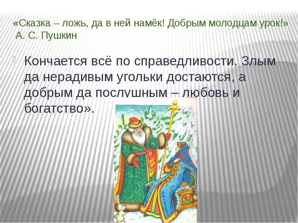 «Сказка – ложь, да в ней намёк! Добрым молодцам урок!» А. С. Пушкин Кончается...