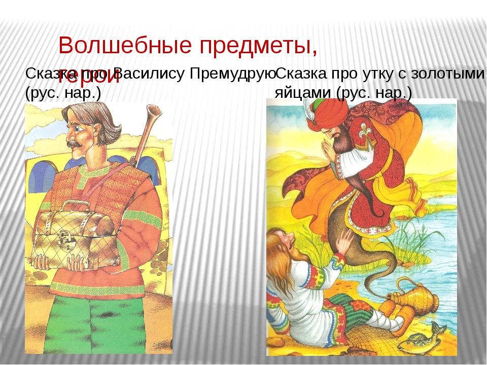 Волшебные предметы, герои Сказка про Василису Премудрую (рус. нар.) Сказка пр...