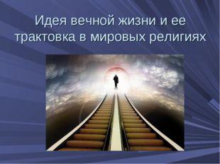Идея вечной жизни и ее трактовка в мировых религиях