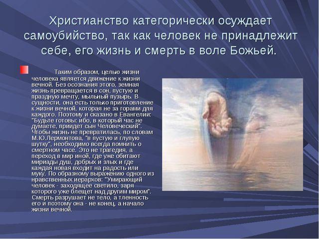 Христианство категорически осуждает самоубийство, так как человек не принадле...