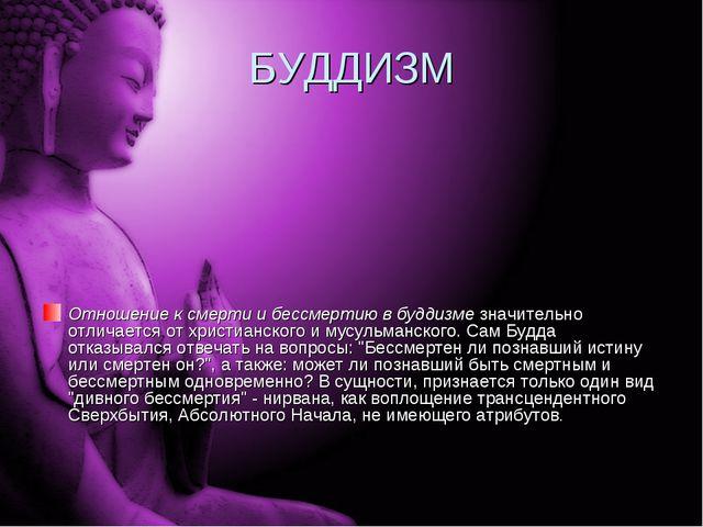БУДДИЗМ Отношение к смерти и бессмертию в буддизме значительно отличается от...