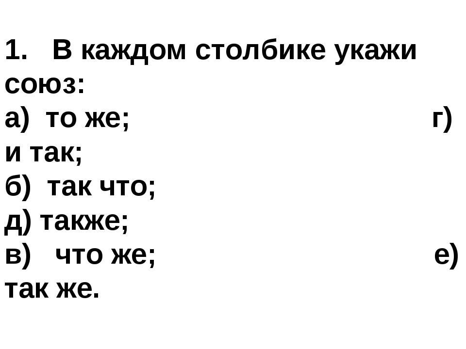 Тесты по русскому языку для класса по теме Союз вариант В каждом столбике укажи союз а то же г и