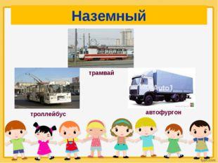 Наземный трамвай троллейбус автофургон