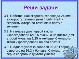 Реши задачи 3.1. Собственная скорость теплохода 24 км/ч, а скорость течения р