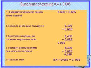 Выполните сложение 8,4 + 0,685 1. Уравняйте количество знаков после запятой