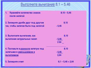 Выполните вычитание 8,1 – 5,46 Уравняйте количество знаков после запятой 8,1