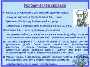 Историческая справка Правила вычислений с десятичными дробями описал знаменит
