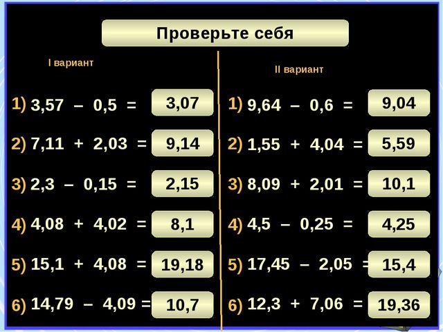 Математический диктант 1) 3) 4) 5) 6) 2) 3,57 – 0,5 = 2,3 – 0,15 = 4,08 + 4,0...