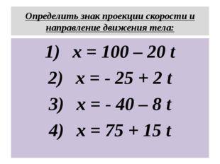 Определить знак проекции скорости и направление движения тела: x = 100 – 20 t