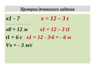 Проверка домашнего задания x1 - ? х = 12 – 3 t ______________________________