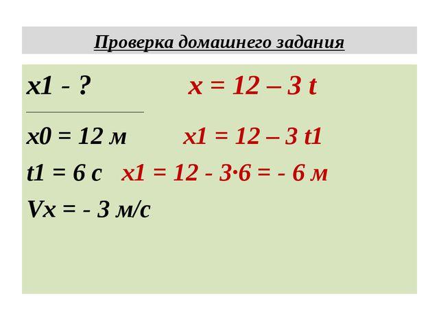 Проверка домашнего задания x1 - ? х = 12 – 3 t ______________________________...