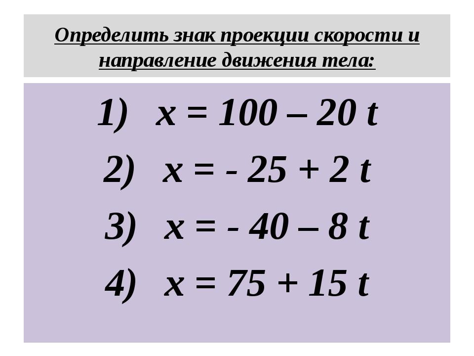 Определить знак проекции скорости и направление движения тела: x = 100 – 20 t...