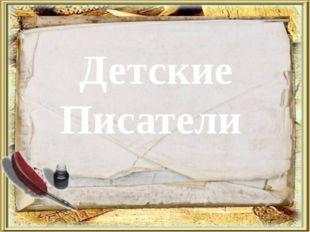 Literata.Ru Детские Писатели
