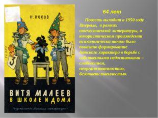 64 лет Повесть выходит в 1950 году. Впервые, в рамках отечественной литератур