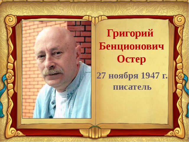 Григорий Бенционович Остер 27 ноября 1947 г. писатель