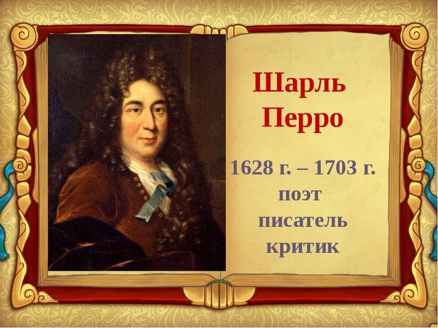 Шарль Перро 1628 г. – 1703 г. поэт писатель критик