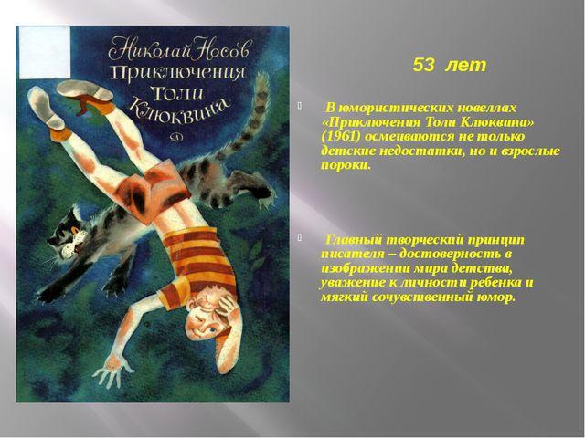 53 лет В юмористических новеллах «Приключения Толи Клюквина» (1961) осмеивают...
