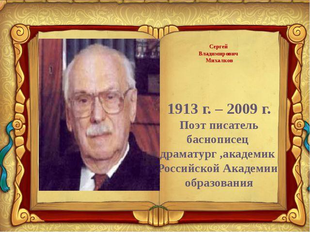 Сергей Владимирович Михалков 1913 г. – 2009 г. Поэт писатель баснописец драм...