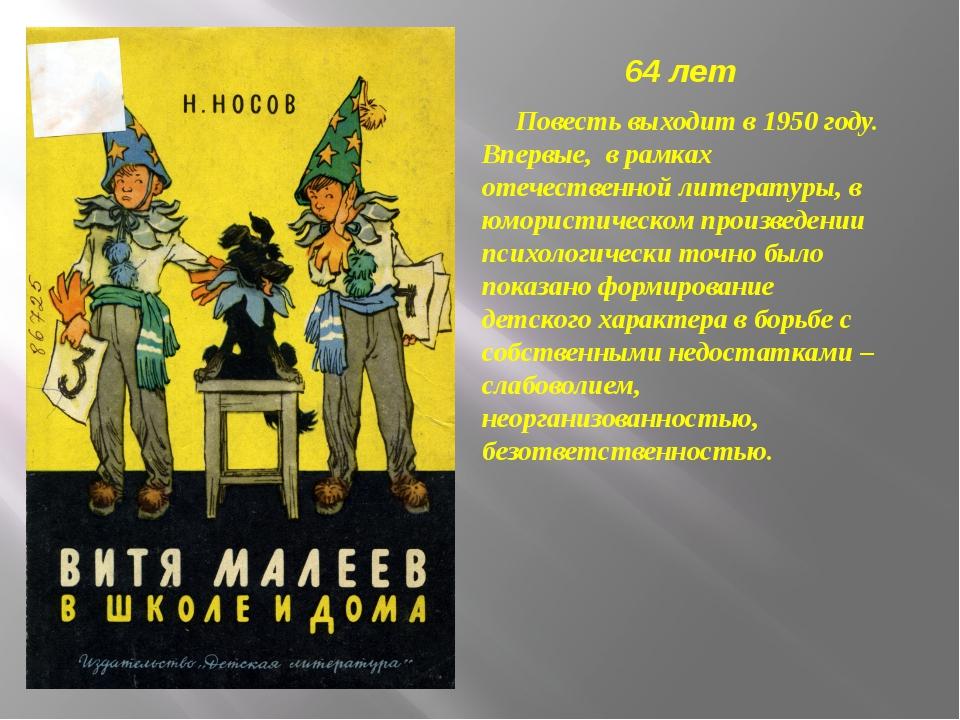64 лет Повесть выходит в 1950 году. Впервые, в рамках отечественной литератур...