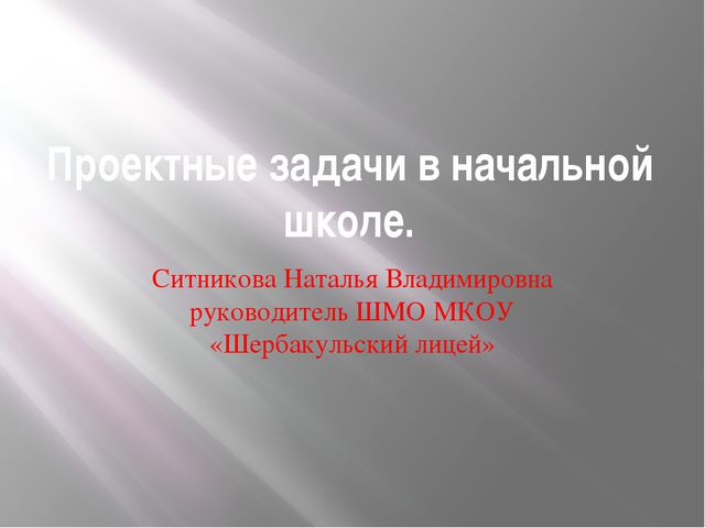 Проектные задачи в начальной школе. Ситникова Наталья Владимировна руководите...
