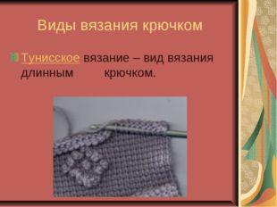 Виды вязания крючком Тунисское вязание – вид вязания длинным крючком.
