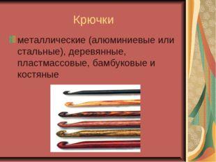 Крючки металлические (алюминиевые или стальные), деревянные, пластмассовые, б