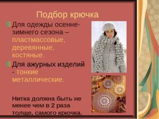 Подбор крючка Для одежды осенне-зимнего сезона – пластмассовые, деревянные, к