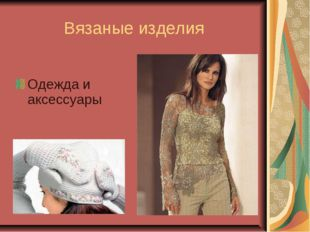 Вязаные изделия Одежда и аксессуары