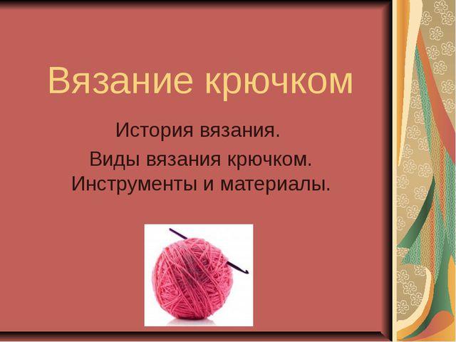 презентация по технологии на тему вязание крючком 7 класс