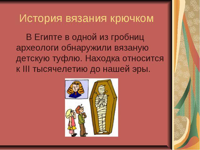 История вязания крючком В Египте в одной из гробниц археологи обнаружили вяза...