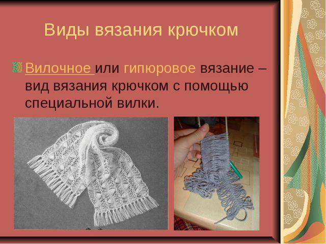 Виды вязания крючком Вилочное или гипюровое вязание –вид вязания крючком с по...