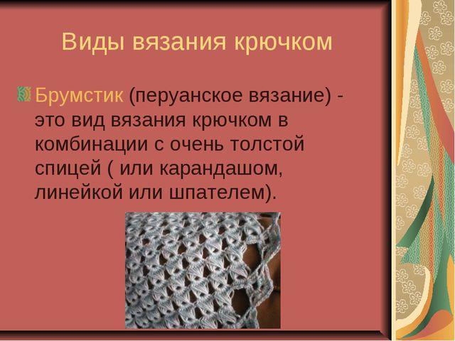 Виды вязания крючком Брумстик (перуанское вязание) - это вид вязания крючком...