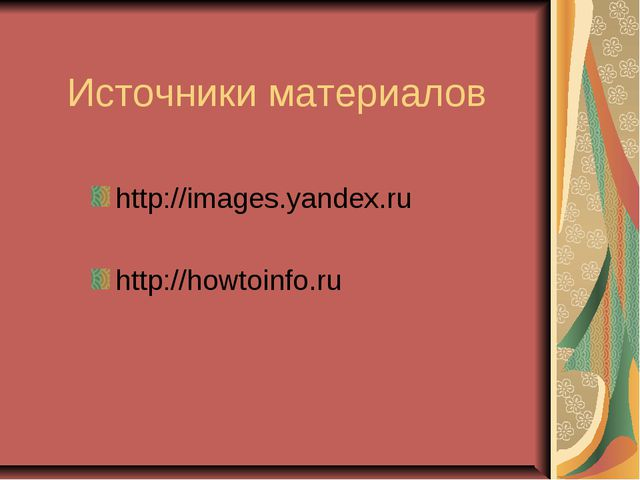 Источники материалов http://images.yandex.ru http://howtoinfo.ru