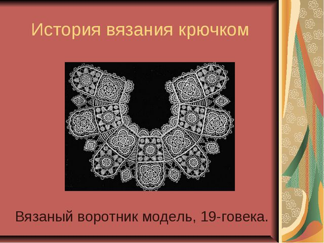 История вязания крючком Вязаный воротник модель, 19-говека.