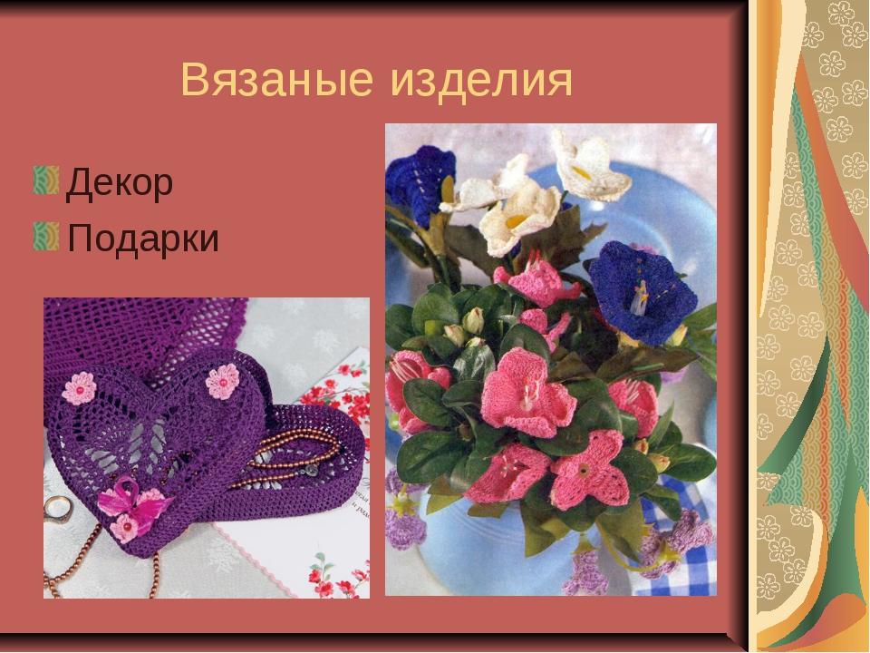 Вязаные изделия Декор Подарки