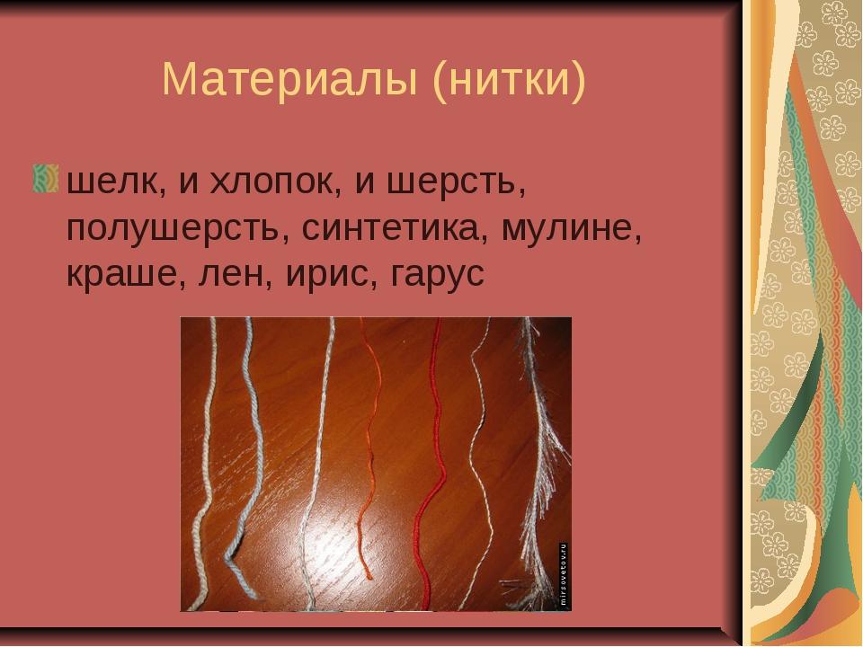 Материалы (нитки) шелк, и хлопок, и шерсть, полушерсть, синтетика, мулине, кр...