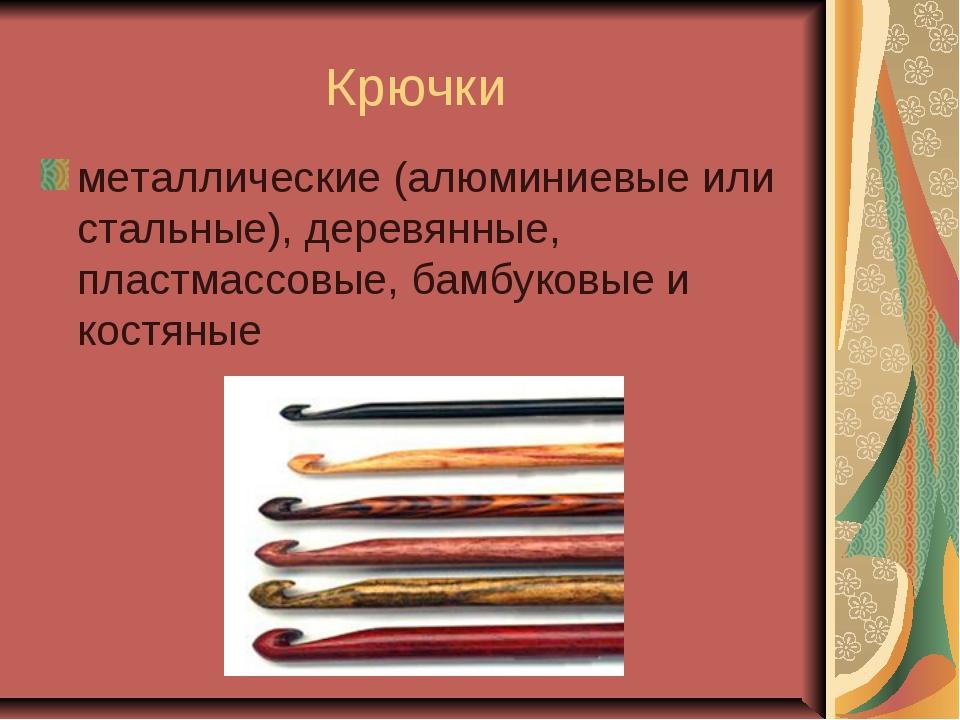 Крючки металлические (алюминиевые или стальные), деревянные, пластмассовые, б...