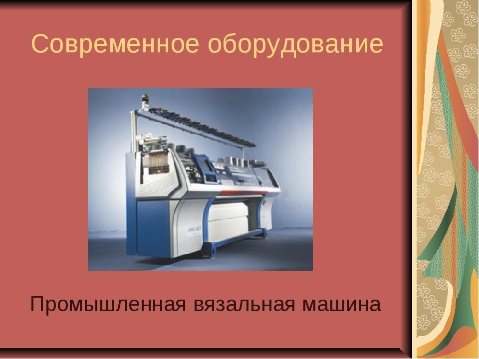 Современное оборудование Промышленная вязальная машина