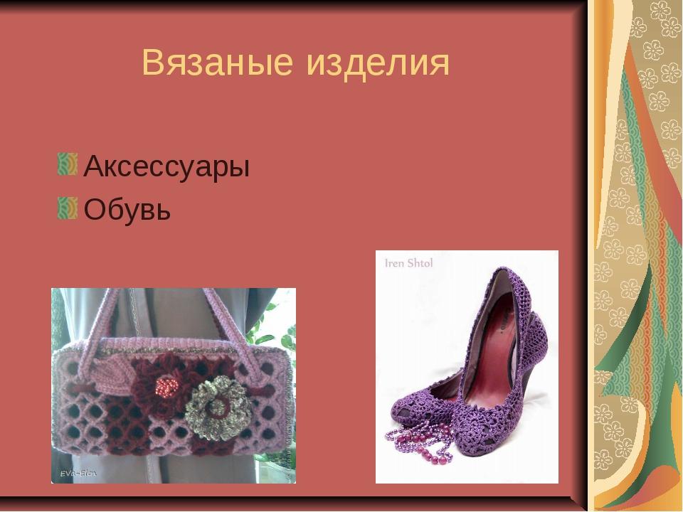 Вязаные изделия Аксессуары Обувь