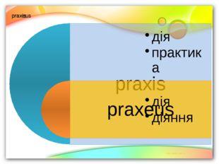 Праксеологічний підхід вважається інноваційним в педагогіці і забезпечує ефек